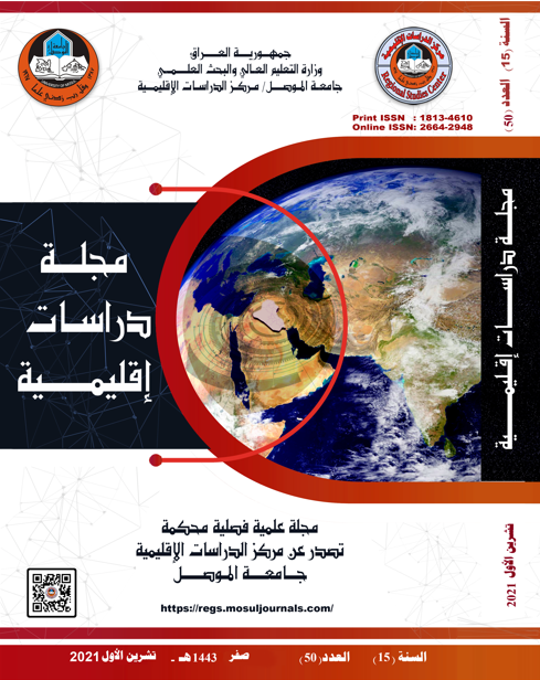 Regional Studies Journal (RSJ)