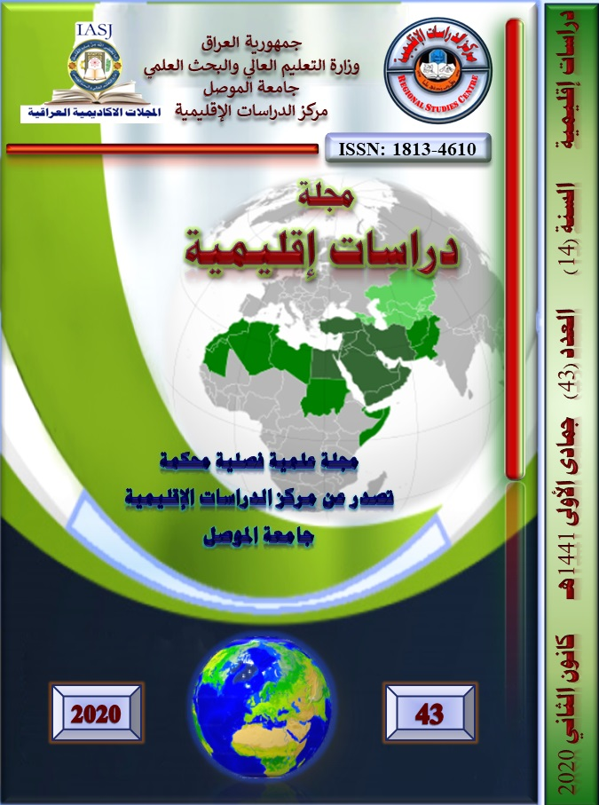 Regional Studies Journal (RSJ)