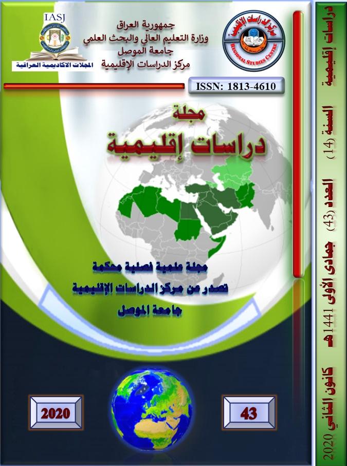 مجلة دراسات اقلیمیة